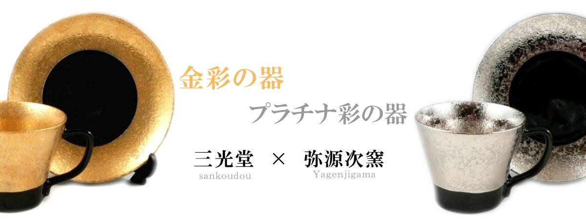 >金彩・プラチナ彩の器