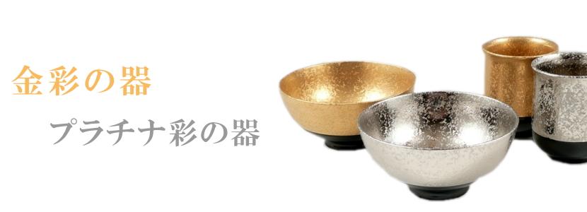 金彩・プラチナ彩の器