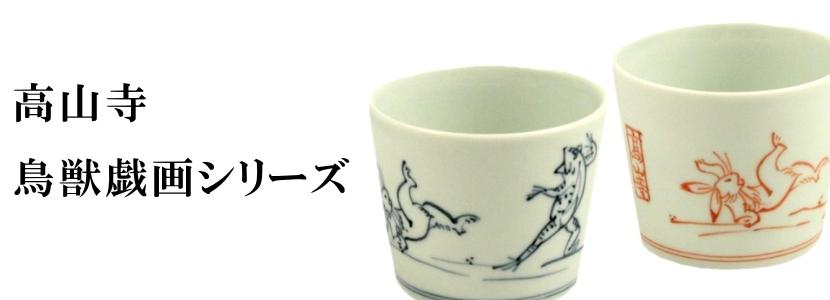 高山寺(鳥獣戯画)