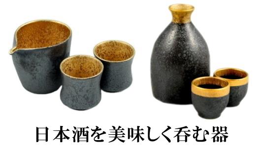 酒器(日本酒)